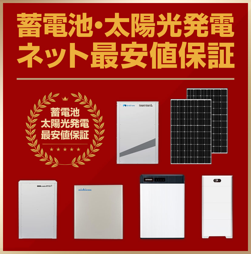 蓄電池・太陽光発電ネット最安値保証