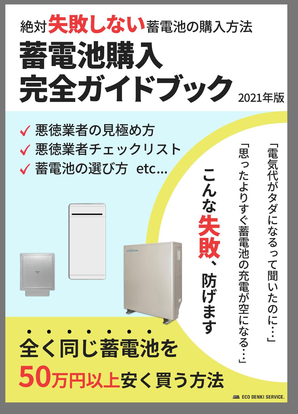 絶対失敗しない蓄電池の購入方法 蓄電池購入完全ガイドブック2021年版 全く同じ蓄電池を50万円以上安く買う方法