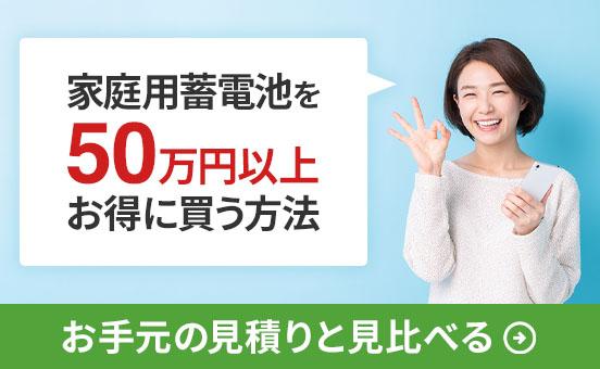 k家庭用蓄電池を50万円以上お得に買う方法 お手元の見積りと見比べる