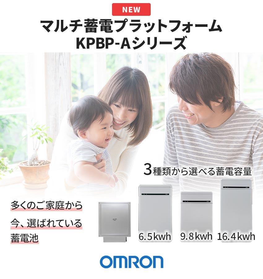 オムロン マルチ蓄電プラットフォーム KPBP-Aシリーズ