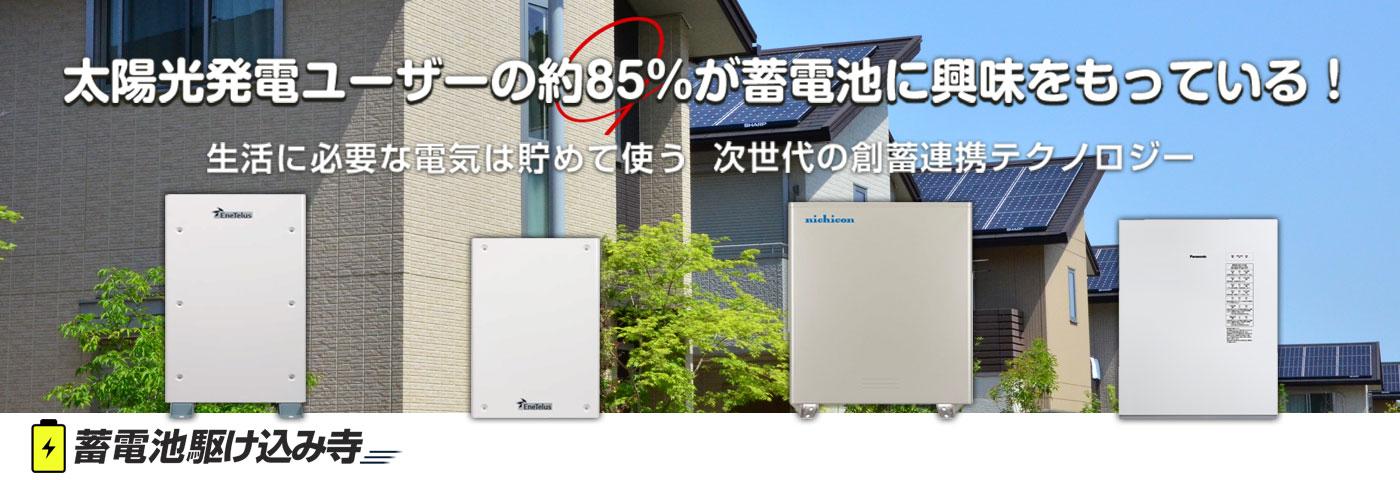 太陽光発電ユーザーの約85%が蓄電池に興味を持っている 生活の電気は蓄電池に貯めて使う。次世代の創蓄連携テクノロジー