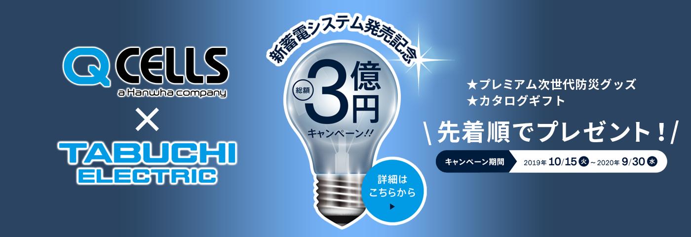 Qセルズx田淵電機 新蓄電システム発売記念 3億円キャンペーン