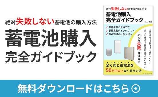 絶対失敗しない蓄電池の購入方法 蓄電池購入完全ガイドブック 無料ダウンロードはこちら
