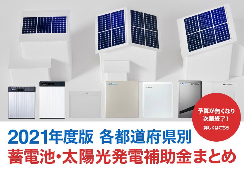 2021年蓄電池・太陽光都道府県別補助金まとめ