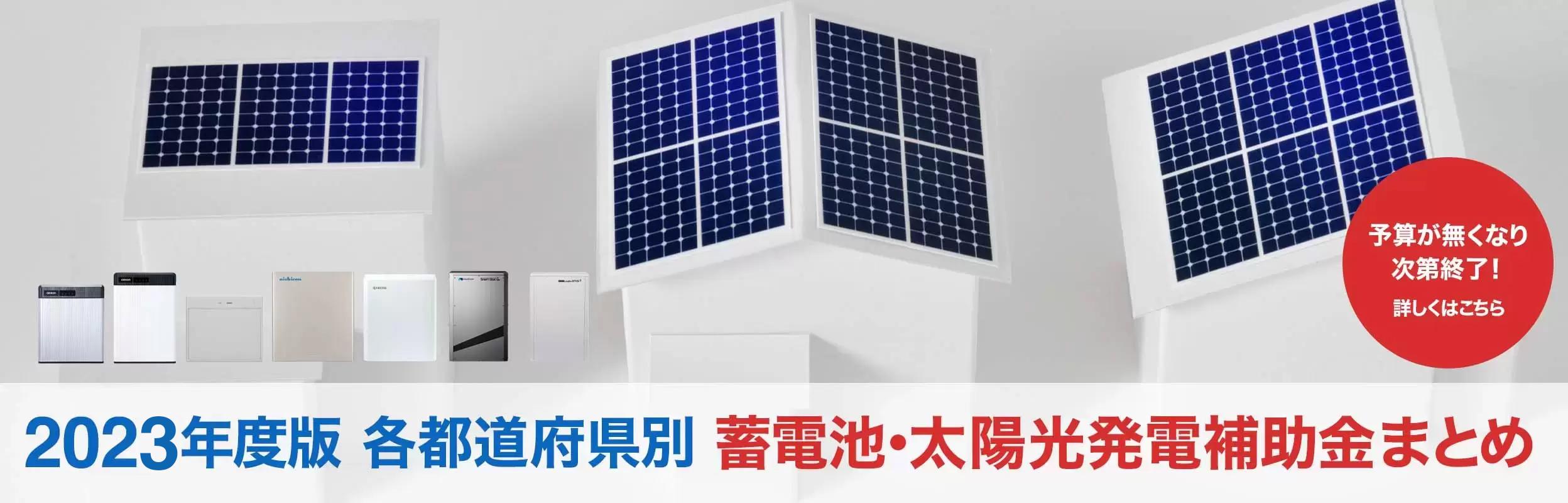 2021年蓄電池・太陽光都道府県別補助金まと
