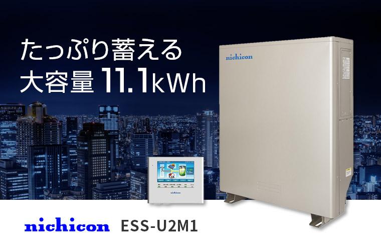 蓄電容量10kW以上の大容量! ニチコン 単機能型蓄電池 11.1kWh ESS-U2M1