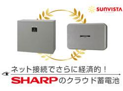 シャープの全負荷型クラウド蓄電池システム 8.4kWh JH-WB1821