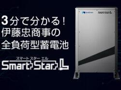 3分で分かる!伊藤忠商事の全負荷型単機能蓄電池 スマートスターL/Smart Star L