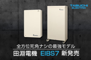 """2020年2月販売台数No.1!田淵電機の蓄電池""""EIBS7″好評発売中!"""