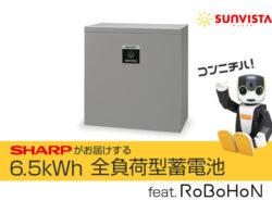全負荷型蓄電池だから停電時でも安心!シャープの6.5kWh全負荷型蓄電池 JH-WB1921