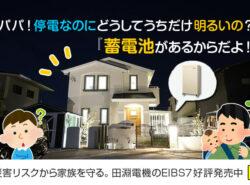 """2020年2月販売台数No.1!田淵電機の蓄電池""""EIBS7""""好評発売中!"""