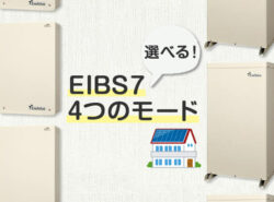"""設置するお家を選ばない!田淵電機""""EIBS7""""選べる4つのモード"""