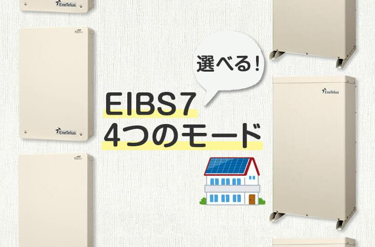 """設置するお家を選ばない!田淵電機""""EIBS7″選べる4つのモード"""