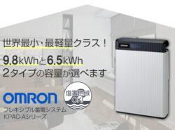 世界最小・最軽量クラスのコンパクトな蓄電池!オムロンのフレキシブル蓄電システムKPAC-Aシリーズ