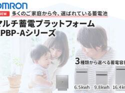 最新オムロン蓄電池 マルチ蓄電プラットフォーム KPBP-Aシリーズ 6.5kwh・9.8kwh・16.4kwh