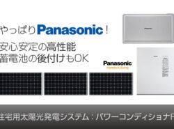 """安心安定の高性能!蓄電池の後付けOK!パナソニック """"パワーコンディショナR""""の太陽光発電システム"""