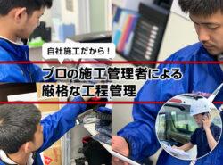 自社施工の蓄電池駆け込み寺 ~  プロの施工管理者による厳格な工程管理