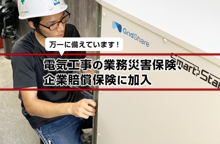 自社施工の蓄電池駆け込み寺 ~ 電気工事の業務災害保険・企業賠償保険