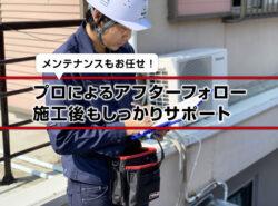 自社施工の蓄電池駆け込み寺 ~ メンテナンスも当社にお任せ!自社メンテによる3つのメリット