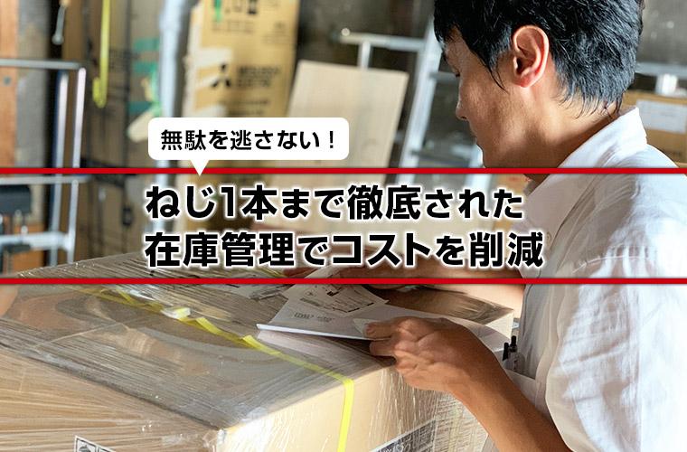 自社施工の蓄電池駆け込み寺 ~ ねじ1本まで徹底された在庫管理でコスト削減
