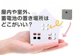 蓄電池の設置場所は屋内外どこがいい?クローゼットやリビング、玄関先…スペースがないときは?