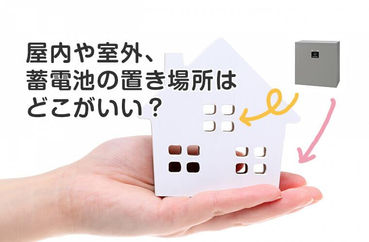クローゼットやリビング、玄関先……蓄電池の置き場所は屋内外どこがいい?スペースがないときは?