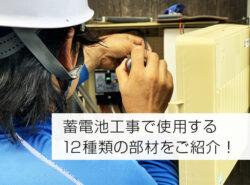 意外と知る機会が少ない?蓄電池工事で使用する12種の部材をご紹介します