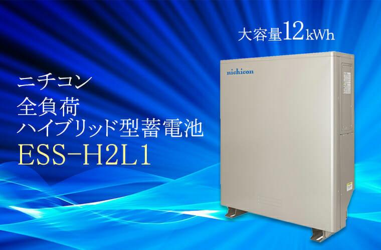 ニチコン12.0kWh蓄電池は家全体をバックアップ!長時間停電でも安心!全負荷ハイブリッド型蓄電池ESS-H2L1