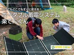 太陽光パネルと蓄電池がセットになったポータブル蓄電システム『楽でんくん』