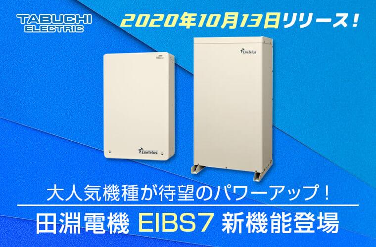 田淵電機EIBS7蓄電池に2つの新機能登場!夜間充電量の制御・外出先モニタリングが可能に