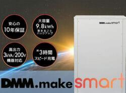あのDMM.comの蓄電池がすごい!DMM.make smart 全負荷対応 単機能型蓄電池