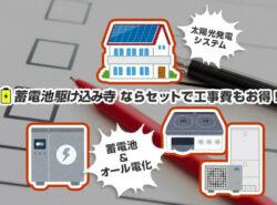 『太陽光発電×蓄電池×オール電化』は工事費お得な駆け込み寺へ!セットで得する3つの理由