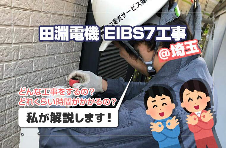 工事内容や所要時間は?職人がじっくり解説! 田淵電機EIBS7蓄電池工事@埼玉