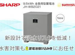 停電時も安心のシャープ9.5kWh全負荷型蓄電池 新設計により浸水被害リスクを低減!JH-WB2021