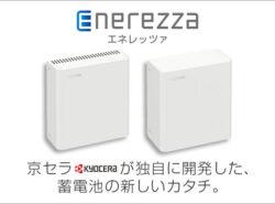 京セラの次世代蓄電池『Enerezza(エネレッツァ)』世界初のクレイ型蓄電池、5つの特徴をご紹介