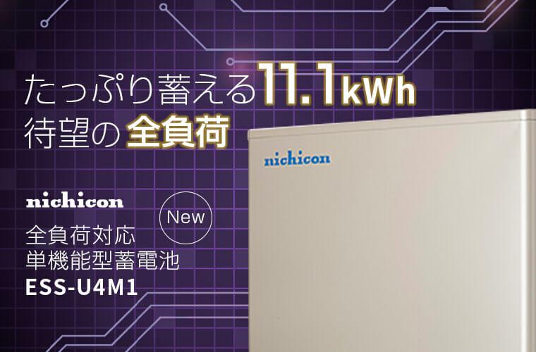 気象警報・AI運転・全負荷対応の単機能型蓄電池がニチコンから登場!ESS-U4M1 11.1kWh