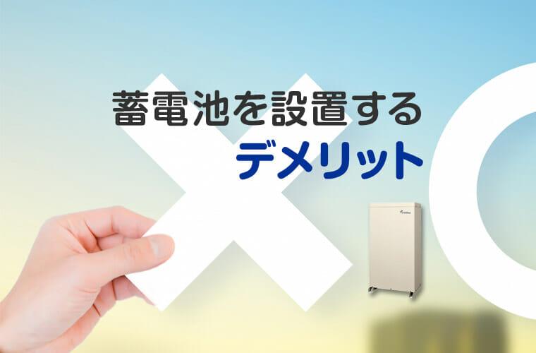 蓄電池4つのデメリットとは?注意点を交えた徹底解説でお悩み・疑問を解決!