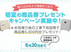 【期間限定キャンペーン】蓄電池お見積り後、工事下見時にもれなく商品券5,000円分をプレゼント!