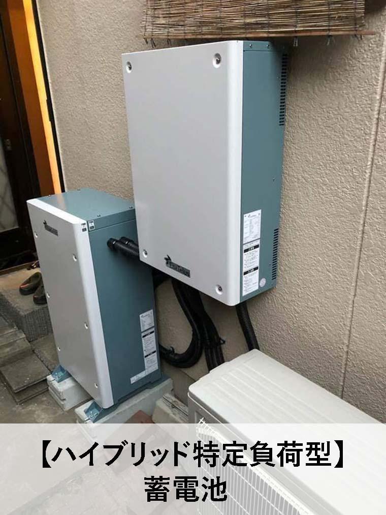 【ハイブリッド特定負荷型】蓄電池