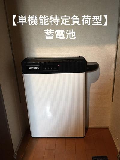 【単機能特定負荷型】蓄電池