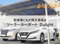 駐車場にも太陽光発電を!ソーラーカーポート Dulight(デュライト) 特徴やメリット、価格は?