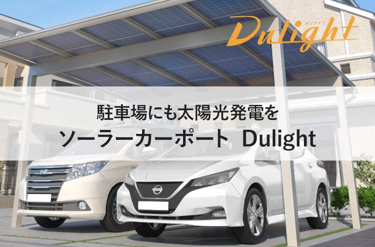 駐車場にも太陽光発電を ソーラーカーポート Dulight(デュライト) 特徴やメリット、価格は?