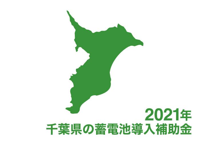 2021年 千葉県の蓄電池導入補助金