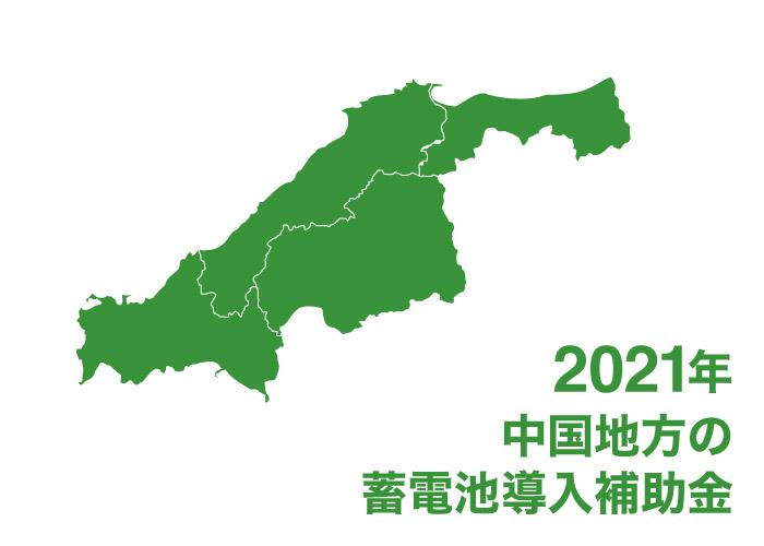 中国地方にお住まいの方向け 蓄電池補助金情報