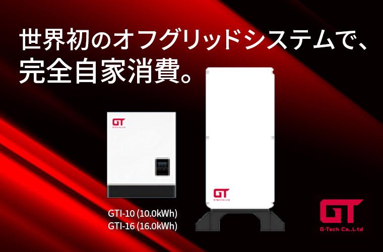 自家消費型蓄電池の決定版!G-Techオフグリッドシステム蓄電池は大容量・大出力でEV給電に最適