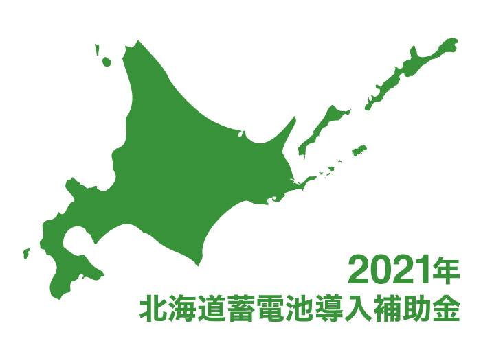 2021年 北海道蓄電池導入補助金