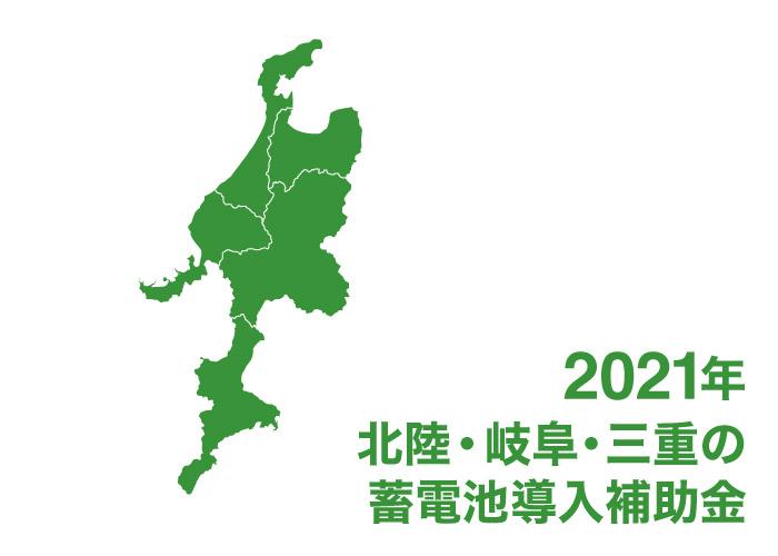 北陸・岐阜・三重にお住まいの方向け 蓄電池補助金情報