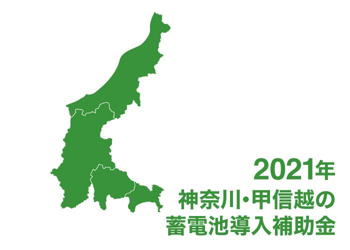2021年 神奈川県・甲信越地方の蓄電池導入補助金