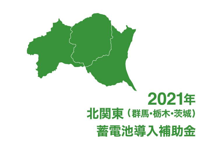2021年 北関東地方蓄電池導入補助金