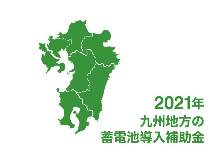 九州地方にお住まいの方向け 蓄電池補助金情報